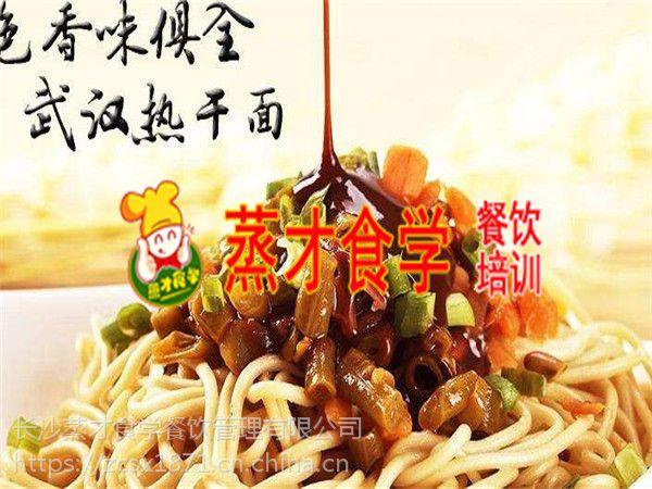 武汉热干面培训 热干面学习 小吃技术培训 短期速成