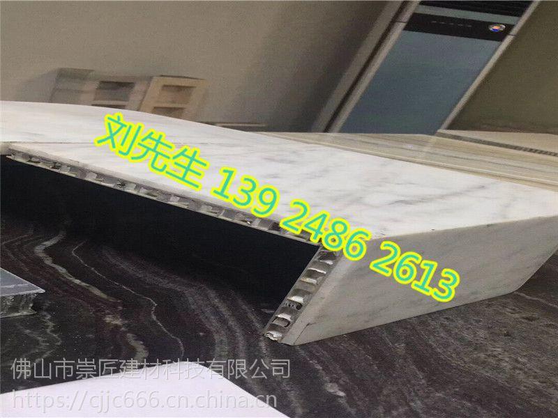 包梁铝蜂窝板装饰 电梯铝蜂窝板规格崇天匠供应各种铝合金建材