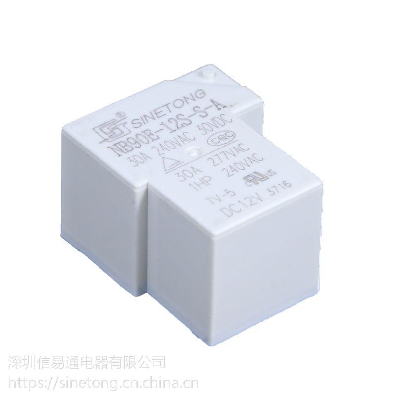 T90信易通12V功率继电器NB90E-12S-S-A4小型30A继电器