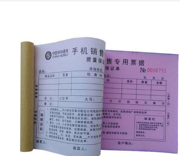 宁波送货单印刷_三联定做厂家_宁波送货单制作