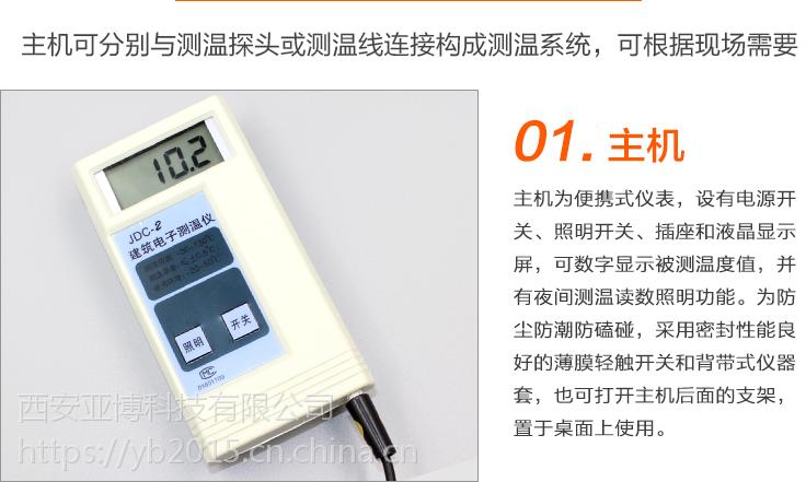 西安混凝土测温仪18729055856
