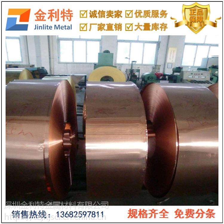 【广东磷铜带 高硬度C5240磷铜带】厂家直销