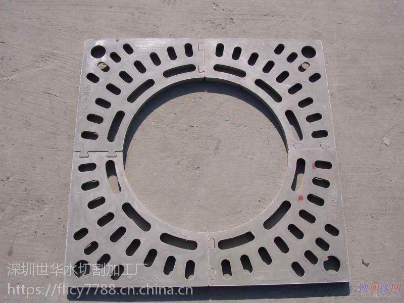 龙岗水切割加工切割铝件 钢件不锈钢件