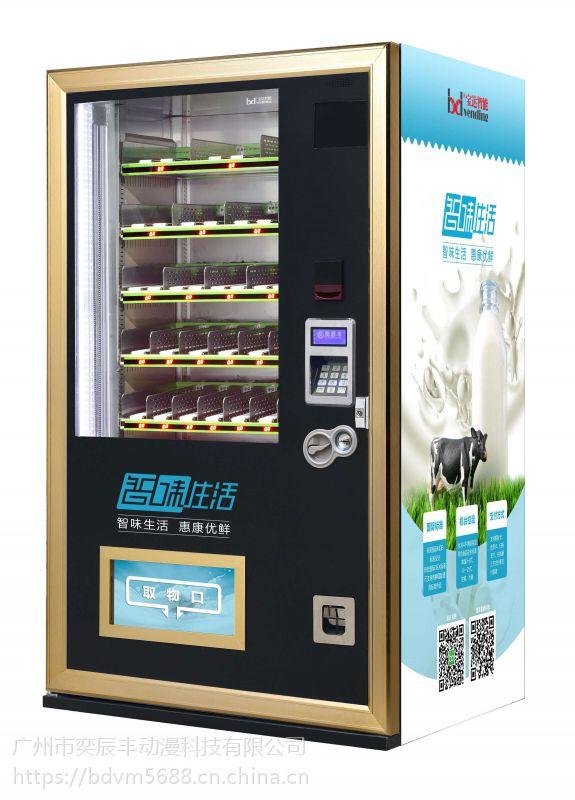 鲜奶自动售货机 水果牛奶智能无人售卖机广州生鲜自动售货机厂家
