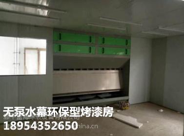 宁波环保家具烤漆房除尘设备无泵水幕喷漆室定制厂家价格