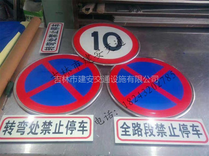 哈尔滨市反光标牌