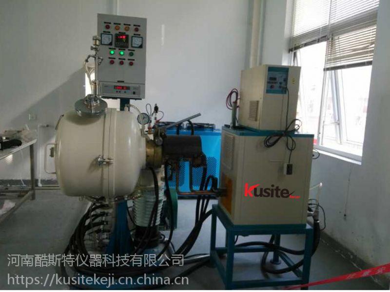 3KG对开式小型真空感应熔炼炉炉实验用真空熔炼炉感应炉