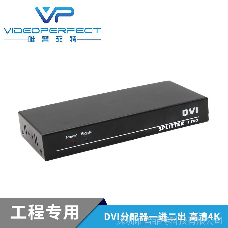 DVI分配器1进2出2口DVI-D分配器一分二一进2出DVI1X2高清4K