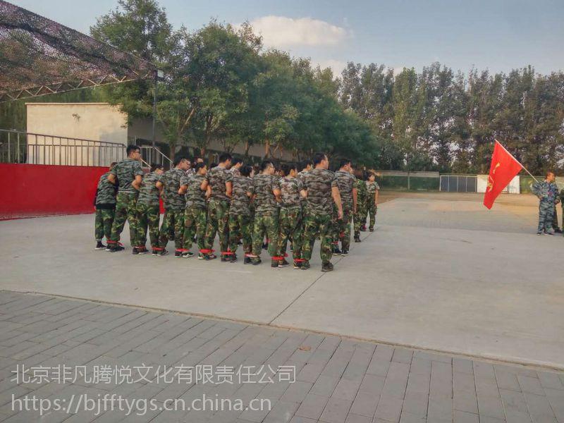 企业员工军训方案 北京企业新员工入职军训