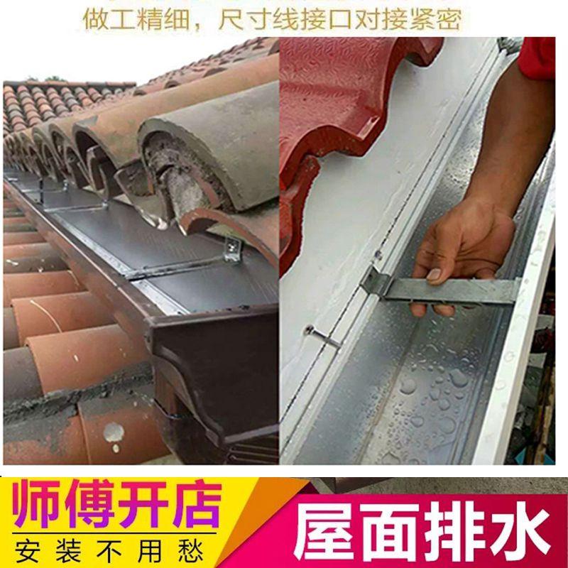 重庆彩铝天沟落水系统