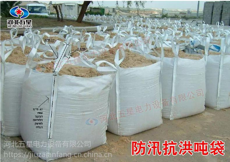 18年新装备堤坝堵漏吨袋 研制成功 五星电力奉献 防洪新产品 防汛吨袋7
