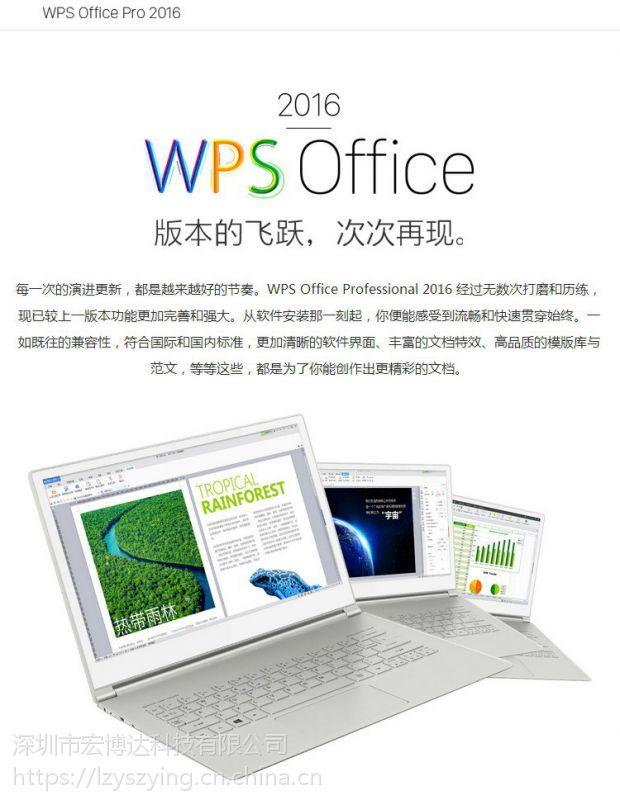 金山WPS Office 2016价格 正版软件解决方案