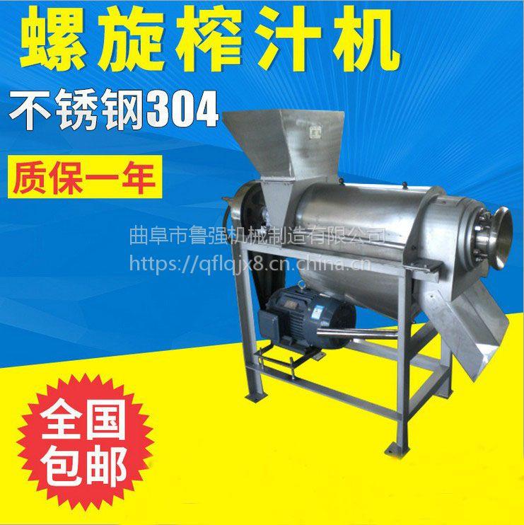 果汁分离机 0.5吨螺旋压榨机 大型水果榨汁机备
