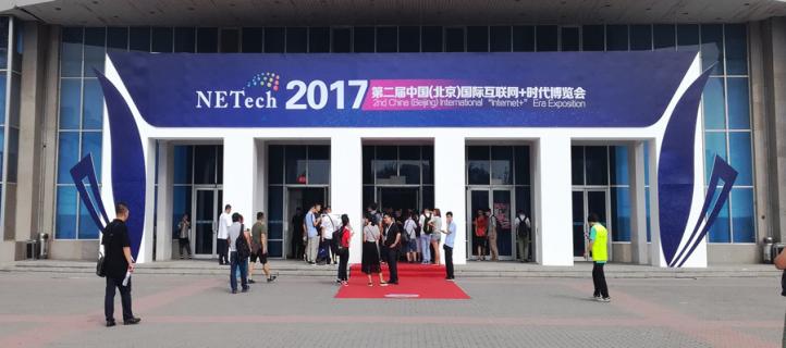 互联网行业大咖齐聚第二届中国国际互联网+时代博览会