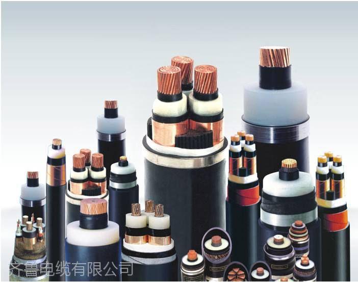 供应阳谷齐鲁牌裸铜线多芯交联塑料绝缘聚氯乙炔护套电力电缆 YJV 3*50+1*25