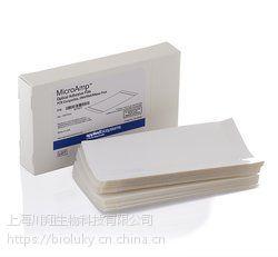 ABI荧光定量PCR封板膜 货号:4311971