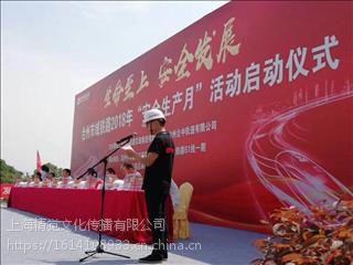 上海策划大型开工仪式活动公司