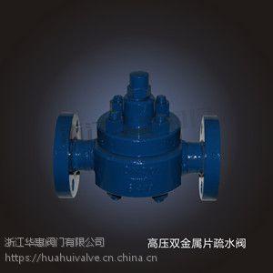 TB71高温高压双金属片式疏水阀