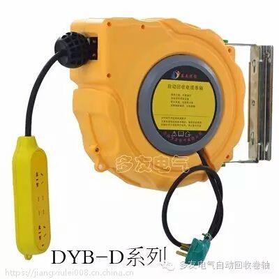 多友电气 标准款 DYB-D 220V/380V 自动回收卷线器 线盘 电鼓