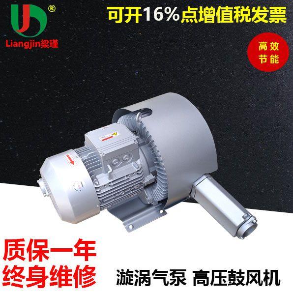 工厂热销7.5KW梁瑾多段式漩涡气泵价格
