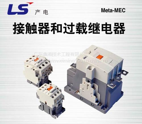 LS产电GMC-22接触器东莞代理商直供