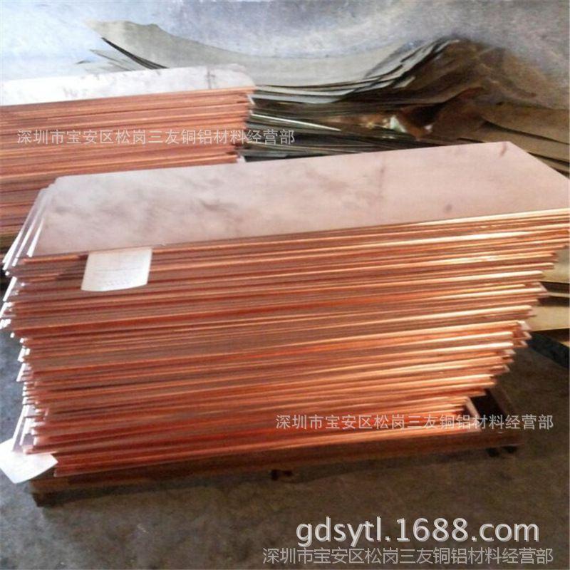 光亮耐氧化T2标准紫铜板 装饰导电紫铜板 4.5 5.0紫铜板厂家