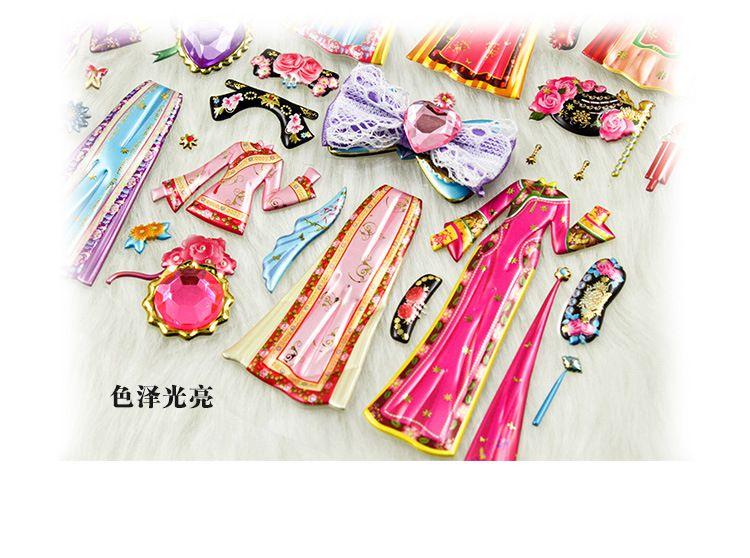 亿奇中国风双层公主换装贴 中国风古装古代格格服饰立体贴画 geg图片