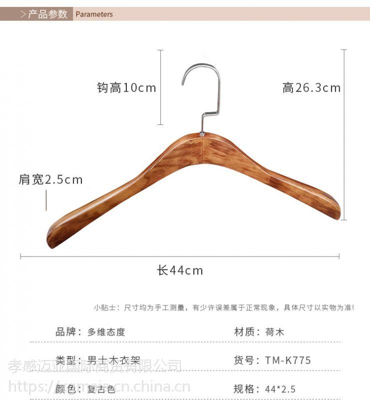 TMK775复古男装衣架 男士衬衫木衣挂 夹克木质衣挂 高档荷木衣架