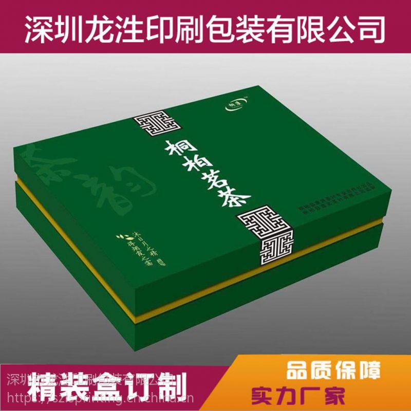 深圳翻盖礼品精装盒 硬板天地盖包装盒 精装茶叶套装盒 免费设计