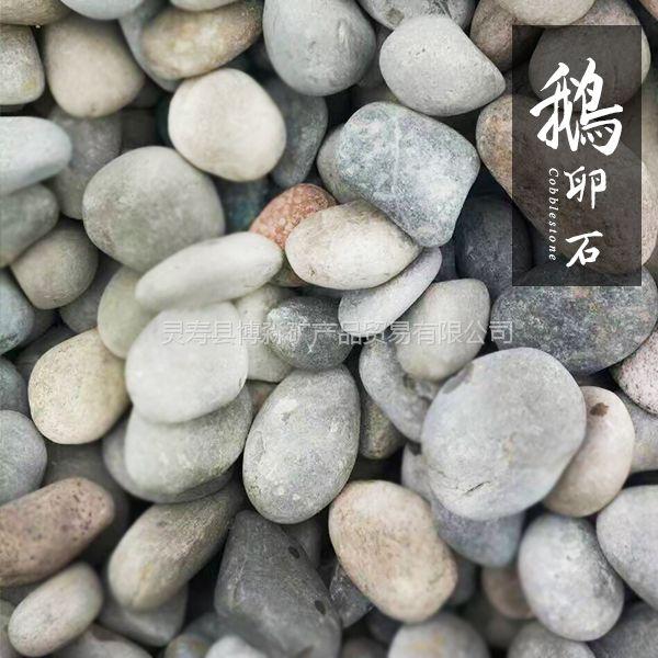 博淼河北园林鹅卵石 高品质天然鹅卵石 厂家特价优惠