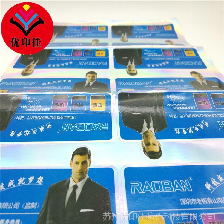 激光镭射不干胶标签定制 特种材料不干胶标签制作 镭射标签定做