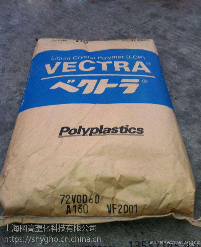 供应 LCP 日本宝理 E130G 塑胶原料
