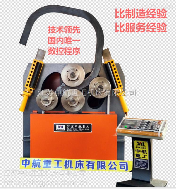 江苏中航重工角铁弯弧机生产厂家