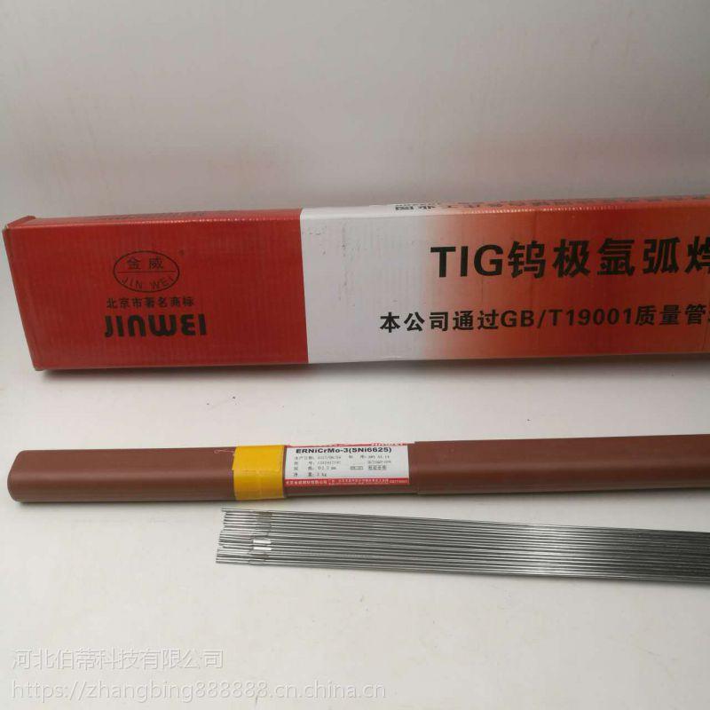 北京金威 ER13/5L MIG马氏不锈钢焊丝 焊接材料