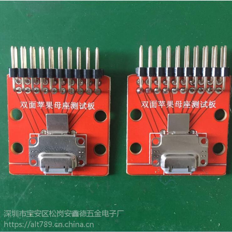 iPhone/苹果测试母座(带180度排针+带PCB板)双面苹果母座测试板