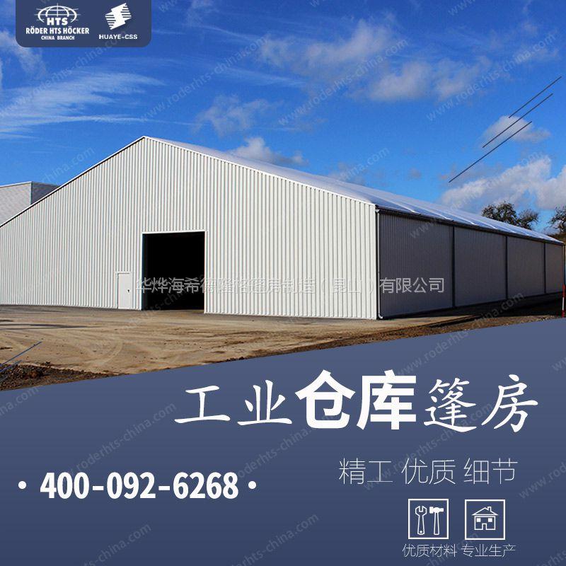 篷房商家提供 北京铝合金工业篷房 搭建便捷 省时省力400-092-6268