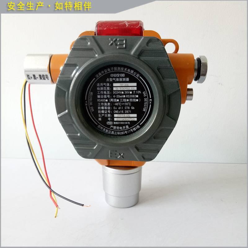 固定式氟利昂气体报警器 山东有毒气体报警器厂家