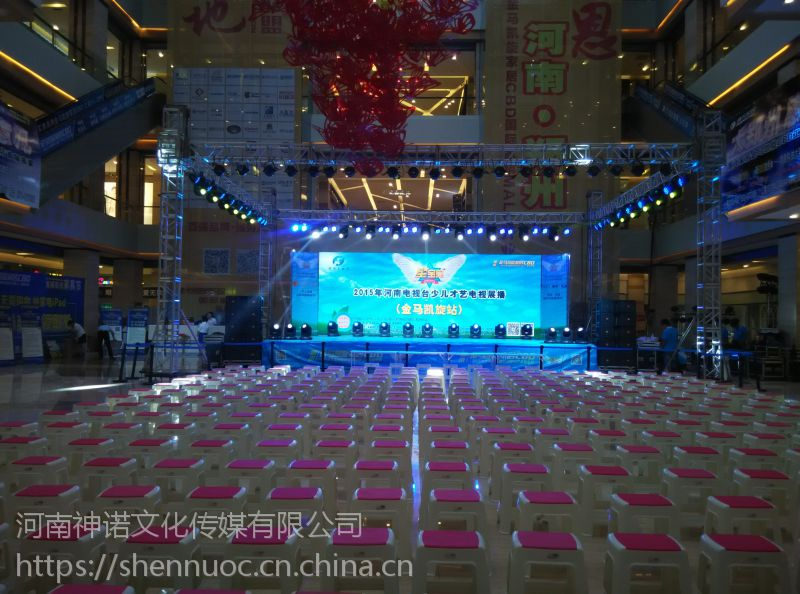 郑州活动策划战略合作公司、会务场地布置,年会布场方案、演出礼仪展会活动。