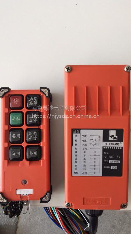 细石泵,二次结构泵遥控器 F21-E2B 台湾禹鼎原厂正品