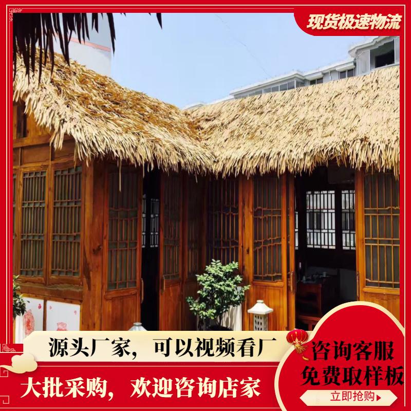六安市寿县本地塑料茅草,农家乐茅草装饰,复古的茅草屋,厂家供应