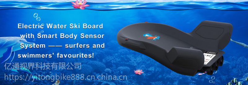 2018亿通新品水上电动助力滑板F1专利产品动力大小自行选择安全放心铝合金压制防腐耐磨