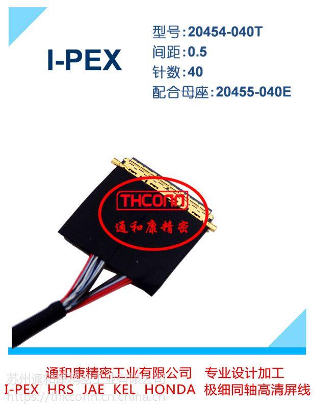 I-PEX 20454-040T 极细同轴线 EDP屏线