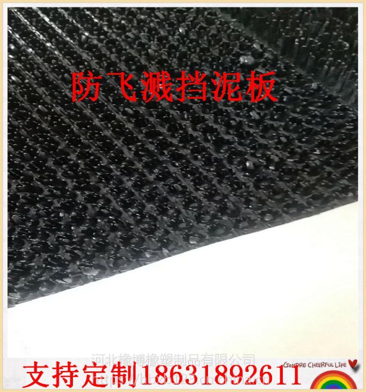防飞溅挡泥板黑色汽车挡泥皮防飞溅装置底板可加厚夹布可加工定制