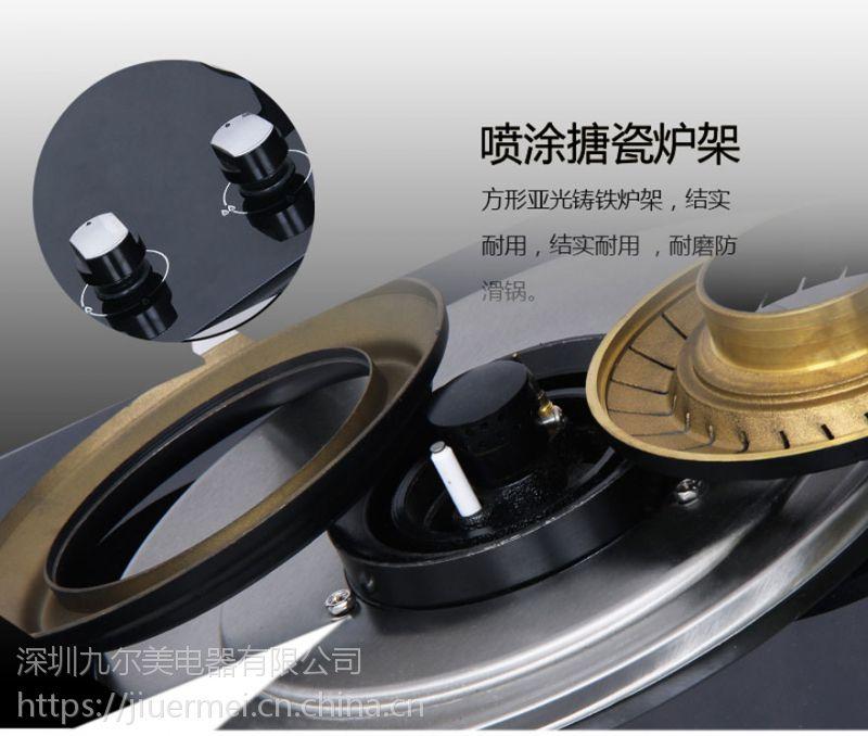 九尔美厂家直销JEM-087B天然气液化气双灶 钢化玻璃