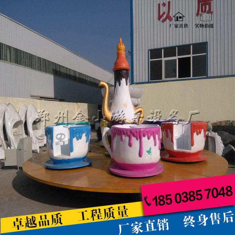 旋转咖啡杯多少钱 咖啡转杯价格 大型户外游乐设备
