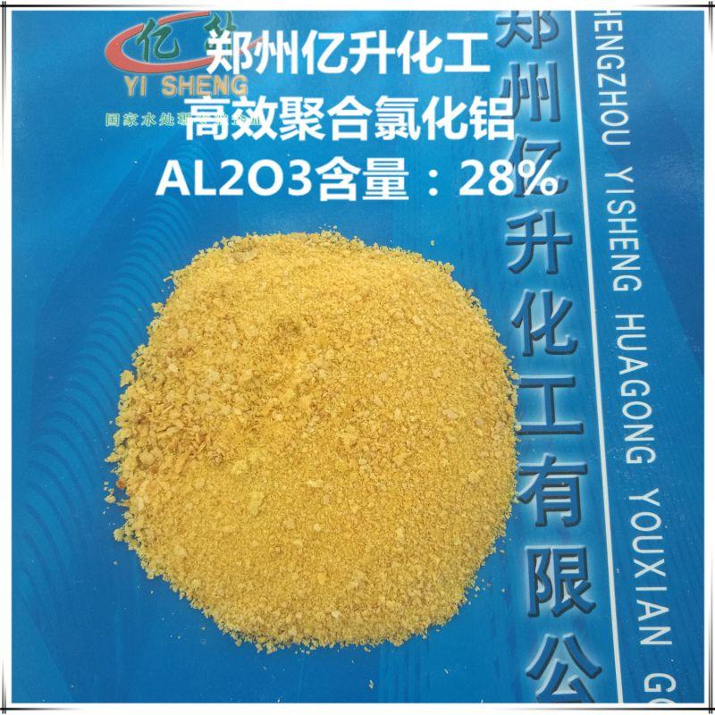 24%含量滚筒棕褐色颗粒聚合氯化铝的价格|污水处理材料|PAC絮凝剂|批发零售