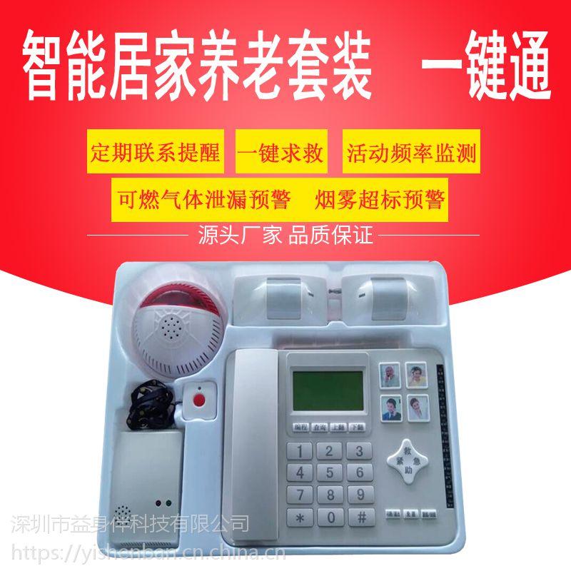 益身伴智能居家养老 一键通 老人多功能电话机 呼叫器 适老化用品