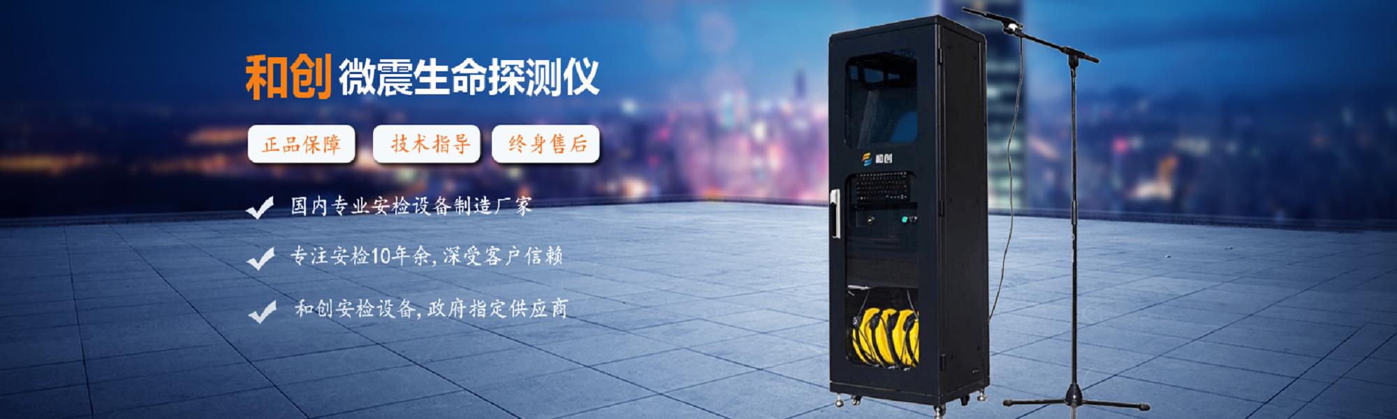 广东和创电子科技有限公司
