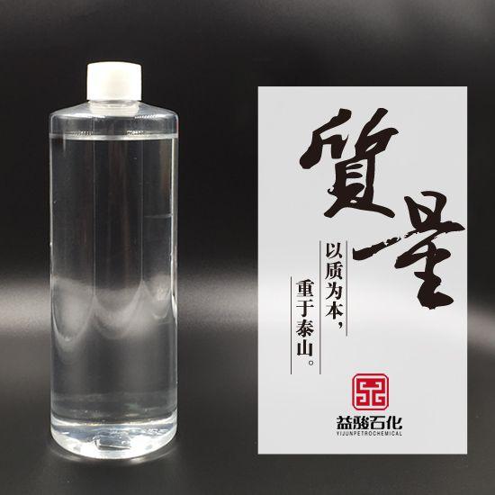 益骏石化150号工业级白油 茂名优质白油供应商 150号白油有什么用途?