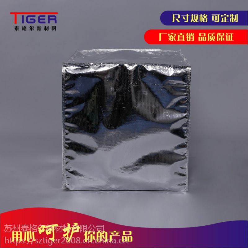 苏州泰格尔厂家定制镀铝膜编制立体袋 加强型铝膜立体真空袋 吨包袋